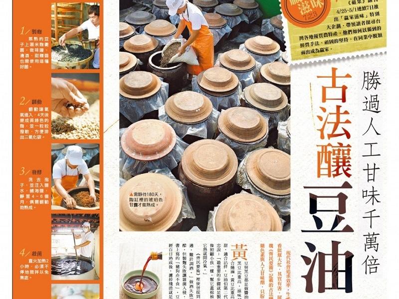 勝過人工甘味千萬倍純釀豆油 2013-04-27 蘋果日報
