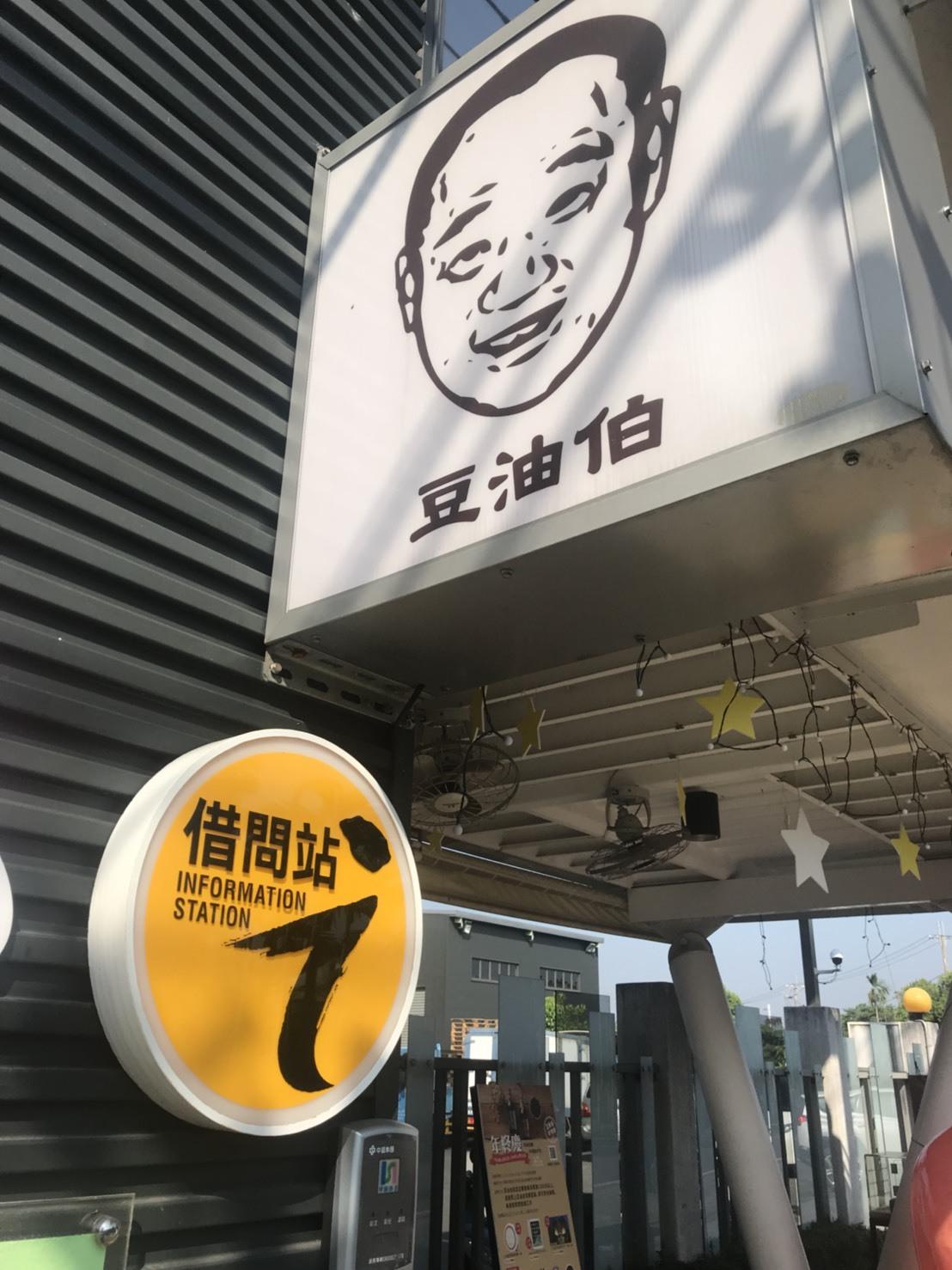 狂賀!豆油伯竹田門市榮獲借問所「最佳人氣獎」