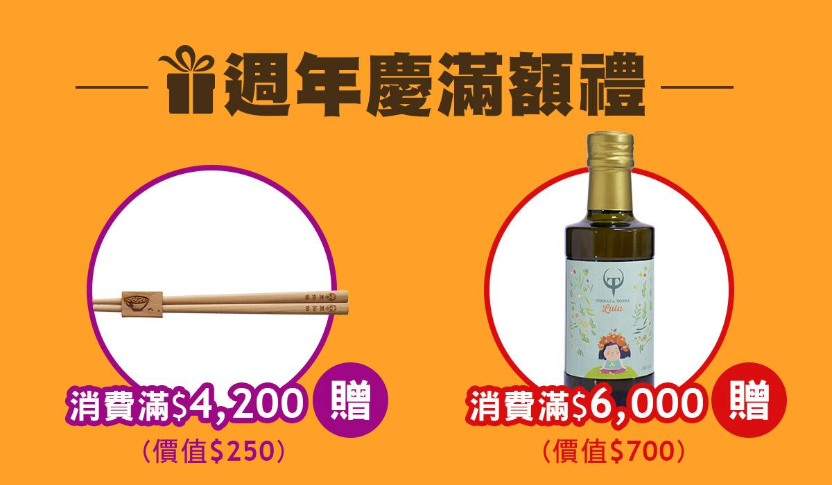 2019 豆油伯週年慶 優惠指南