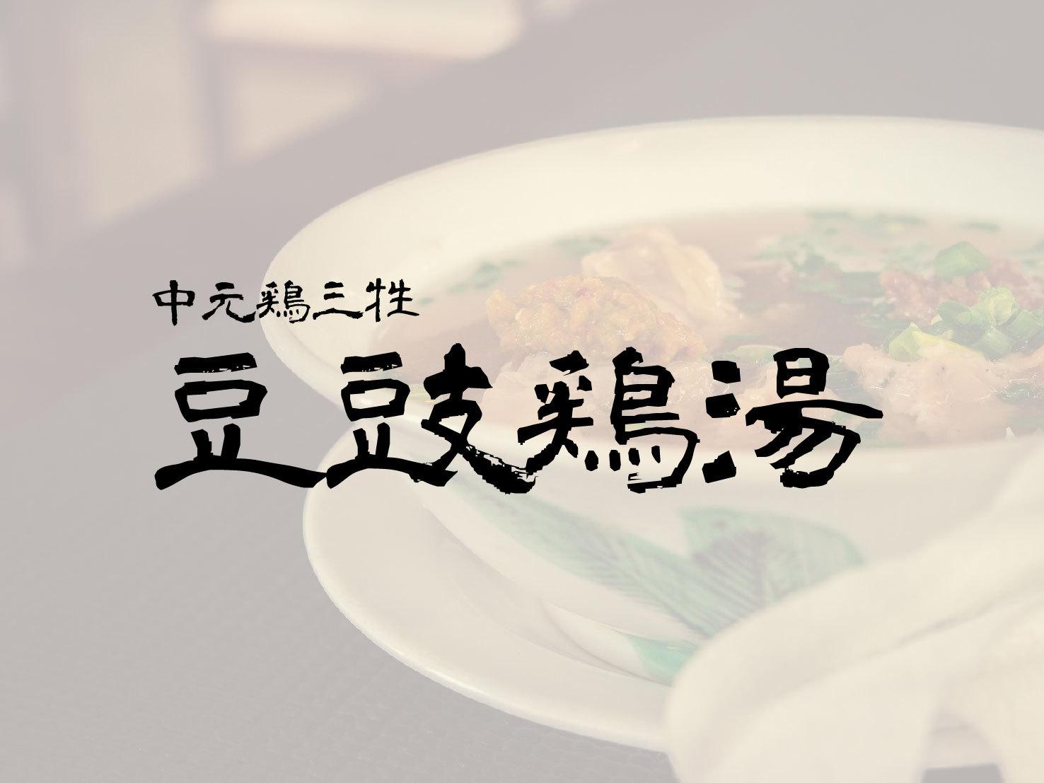 靈活變化中元雞三牲【豆豉雞湯】