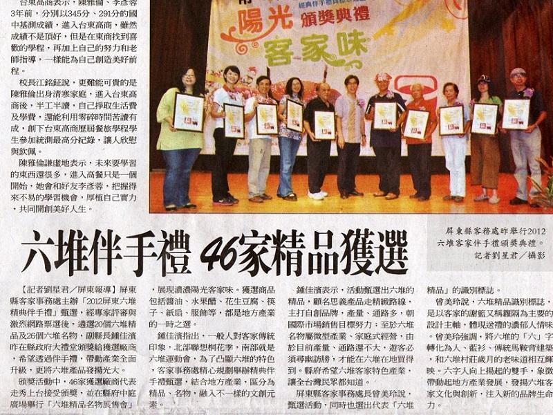 參加六堆票選頒獎典禮 2012-05-26 聯合報