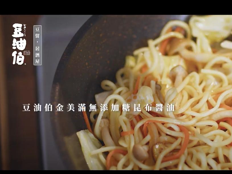 【豆留,居酒屋】  :翩翩起舞日式炒麵