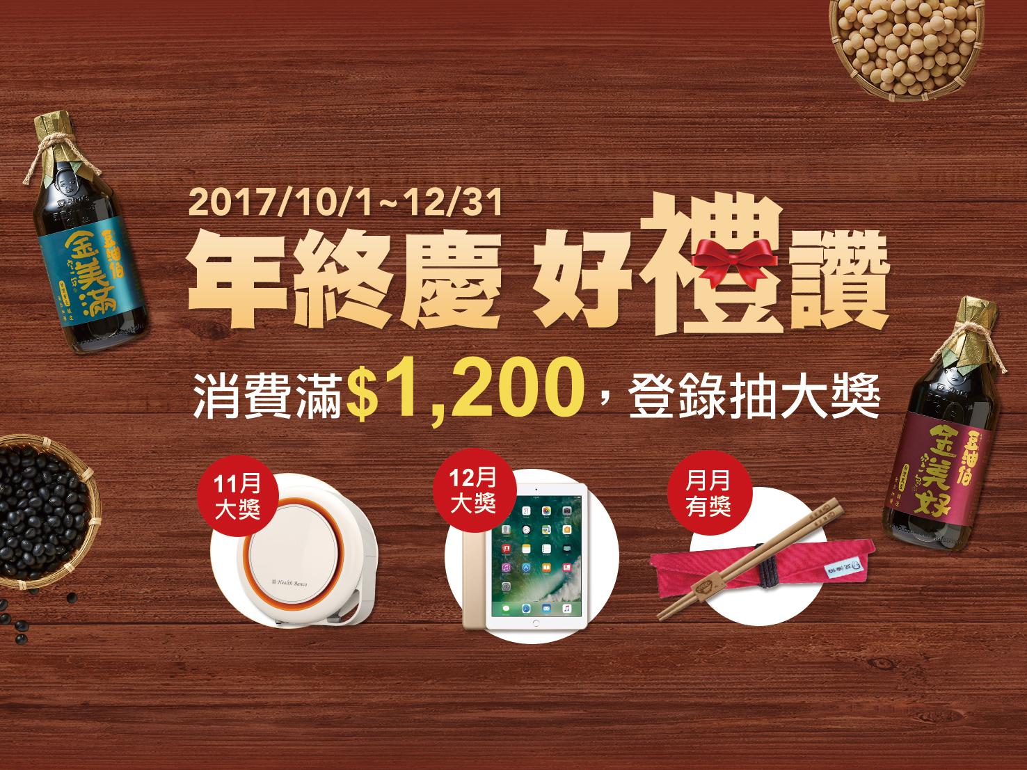 【年終慶 好禮讚】12月份開獎啦!!!