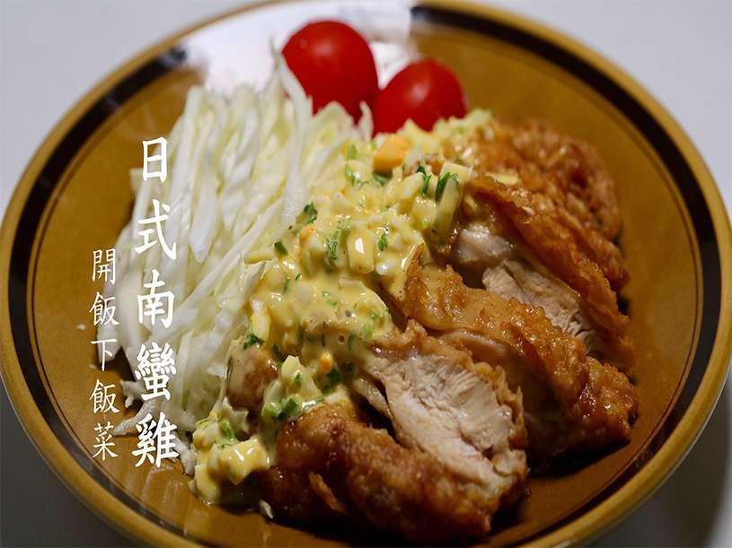 【豆油伯醬料理】日式南蠻雞