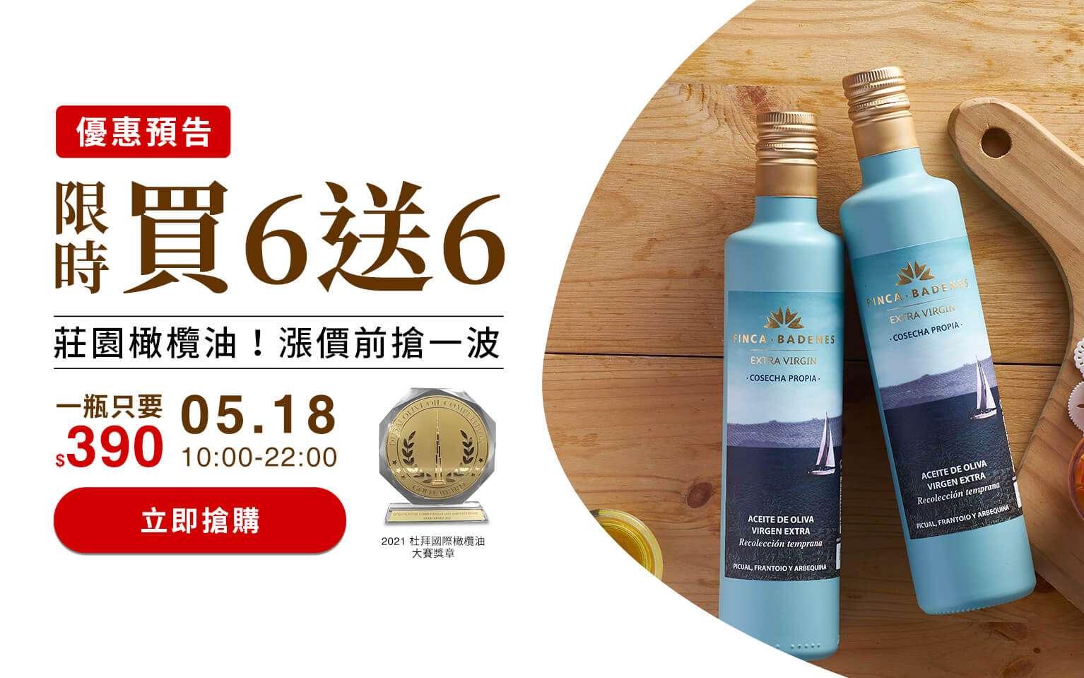 【預告】莊園橄欖油(買6送6) 5/18(二)10點開搶~~團購必敗!美食部落客最愛指定款!