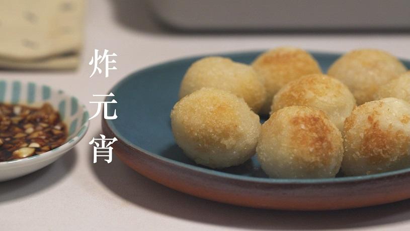 【豆油伯隨手廚房-肉桂打噴嚏篇】炸元宵