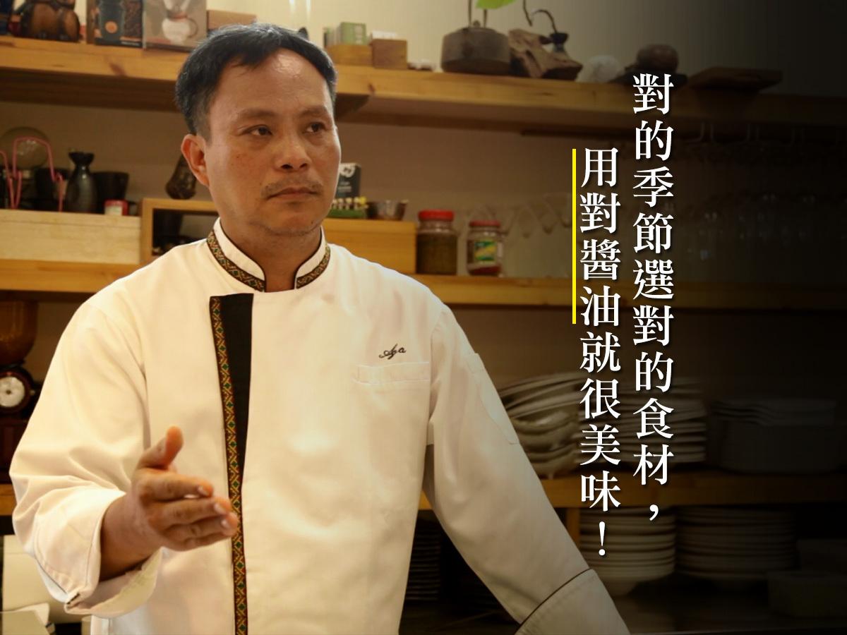 【名人讚聲】為什麼這些大廚,也要推薦豆油伯?