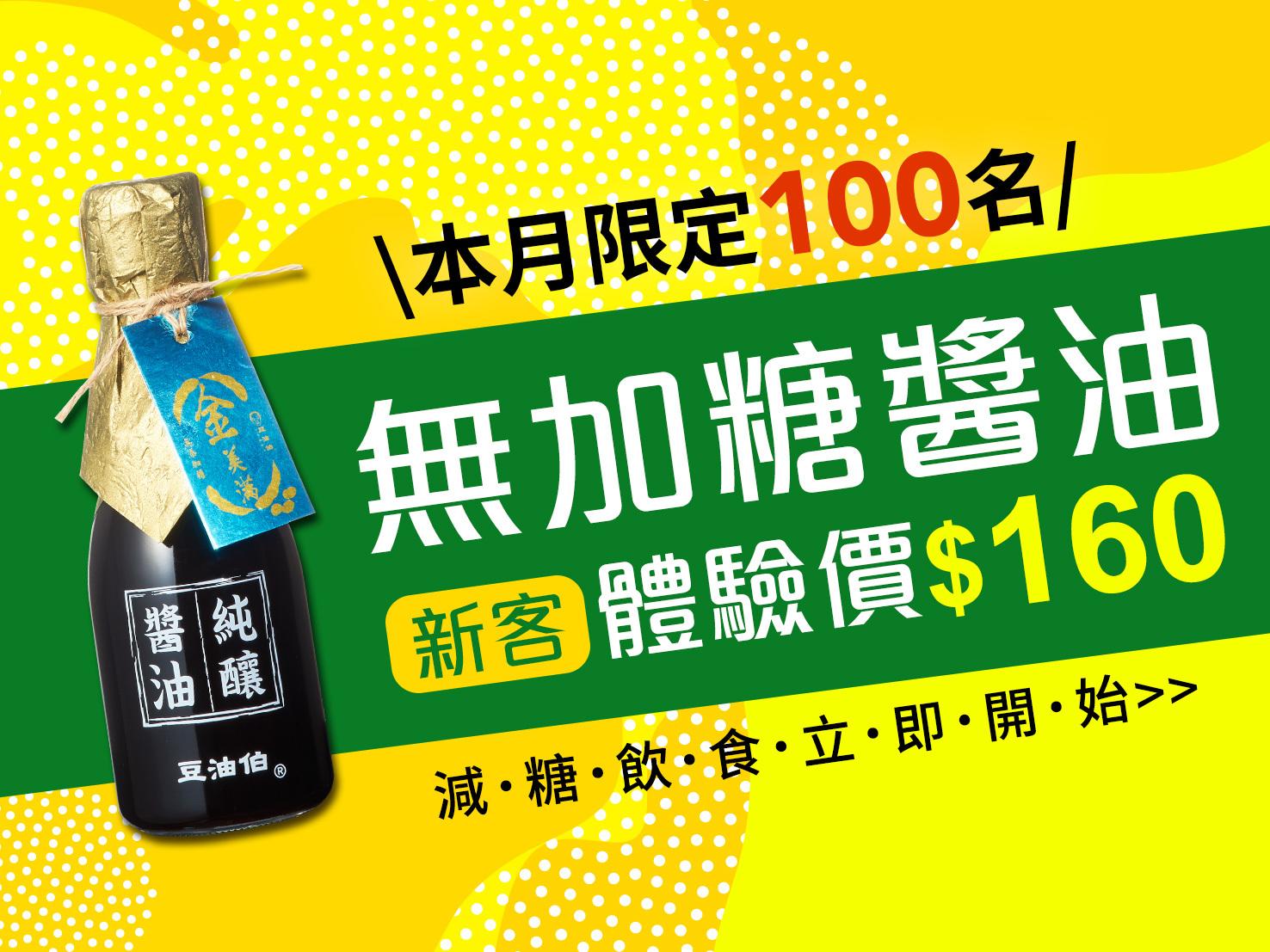 純釀醬油推薦體驗品$160,限量100份