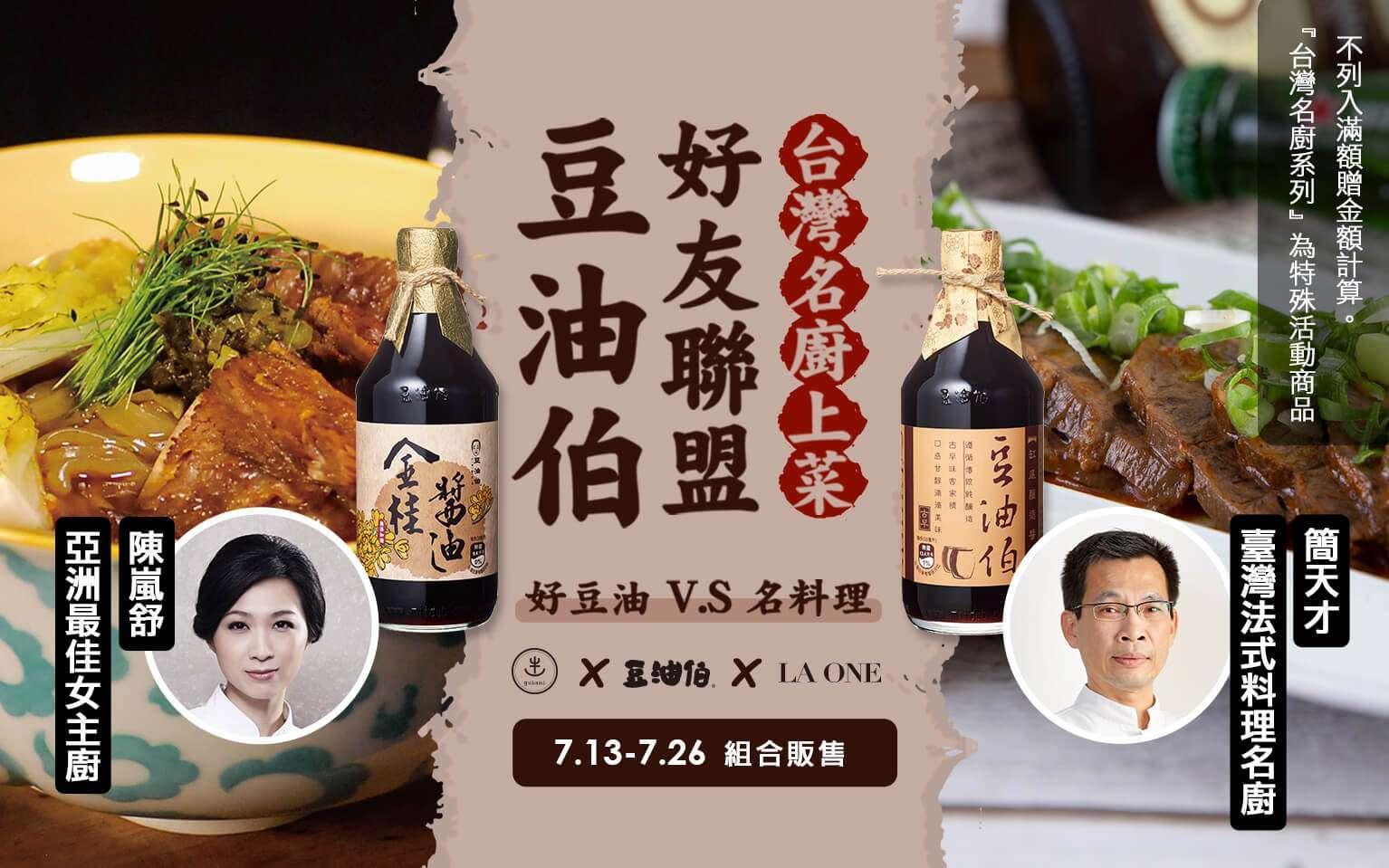 豆油伯好友聯盟-台灣名廚上菜系列 第二波  台中-gubami X高雄-LA ONE
