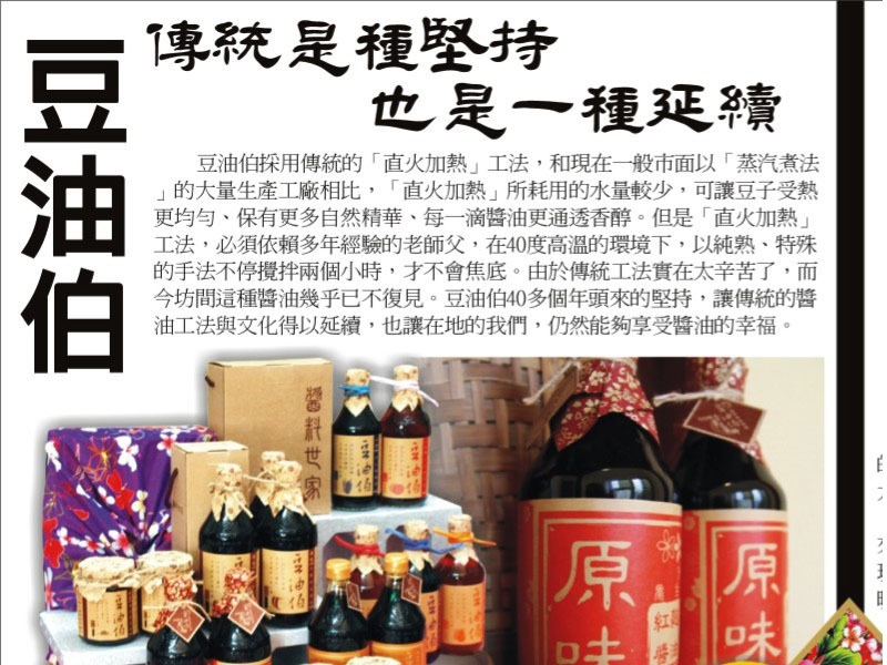 豆油伯刊於 2010-09-26 自由時報報導