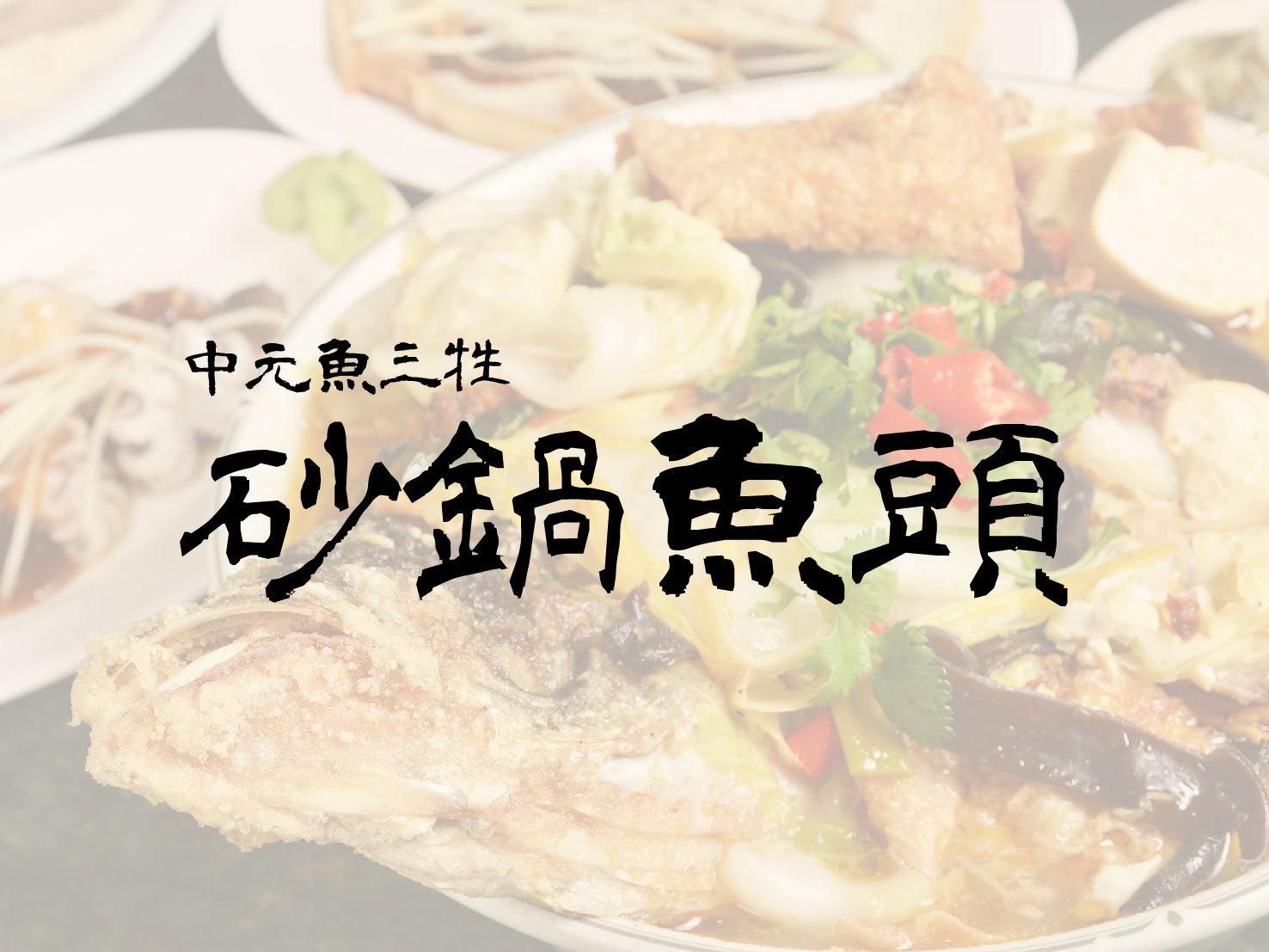 聰明改造中元魚三牲【砂鍋魚頭】