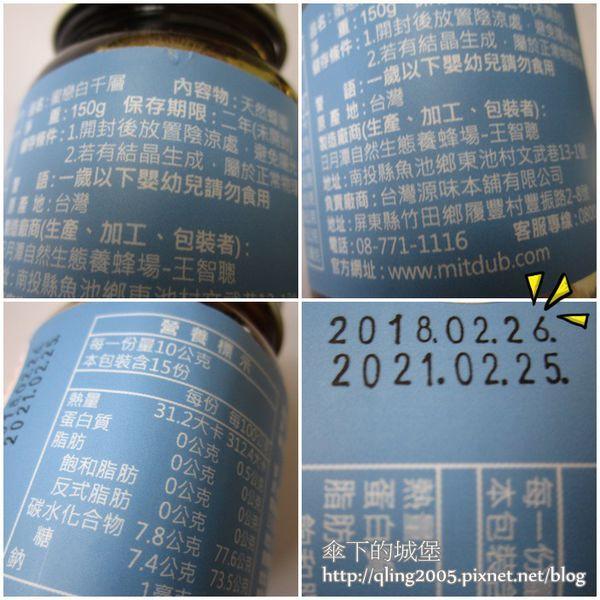 【轉載】「蜜戀白千層蜂蜜」台灣純天然蜂蜜,居家必備的天然食材!