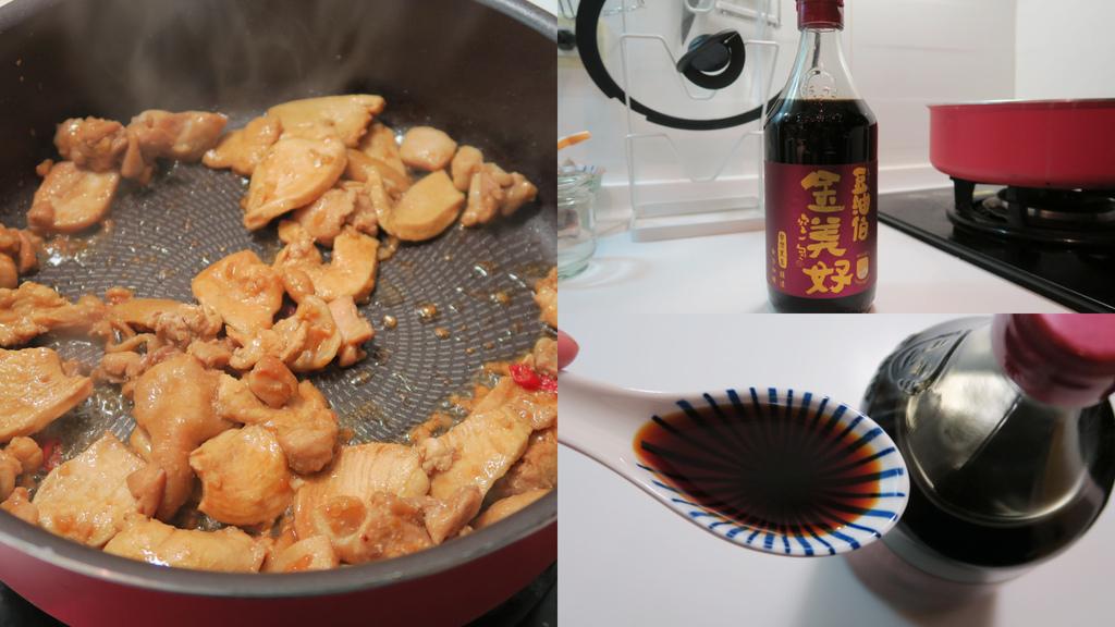 【轉載】用豆油伯『金美好無添加糖黑豆醬油』做出簡易家常小菜 - 香炒醃雞肉!