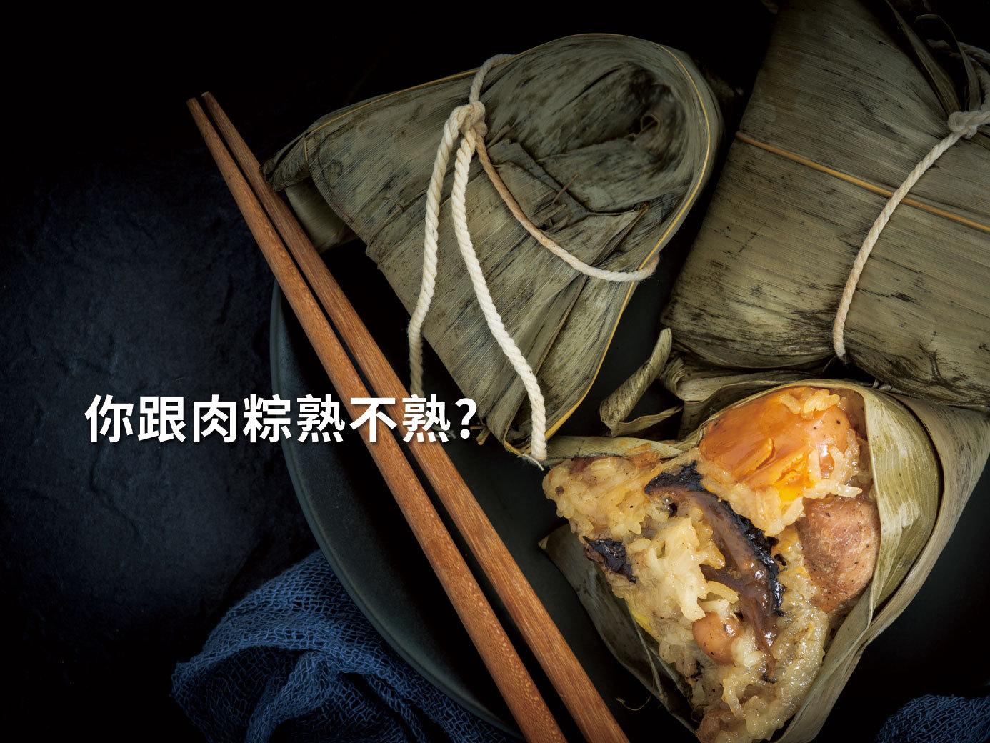 【端午專題企畫】今年端午節,你選南部粽還是北部粽?