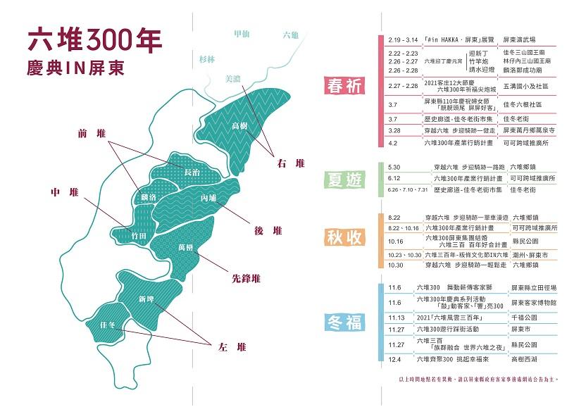 六堆300年-慶典 IN 屏東