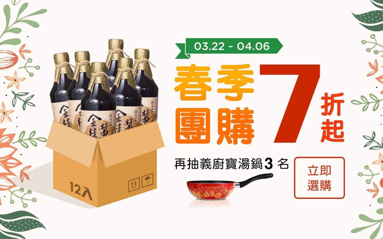 【春季大團購-得獎名單】購買專區商品抽義廚寶小湯鍋