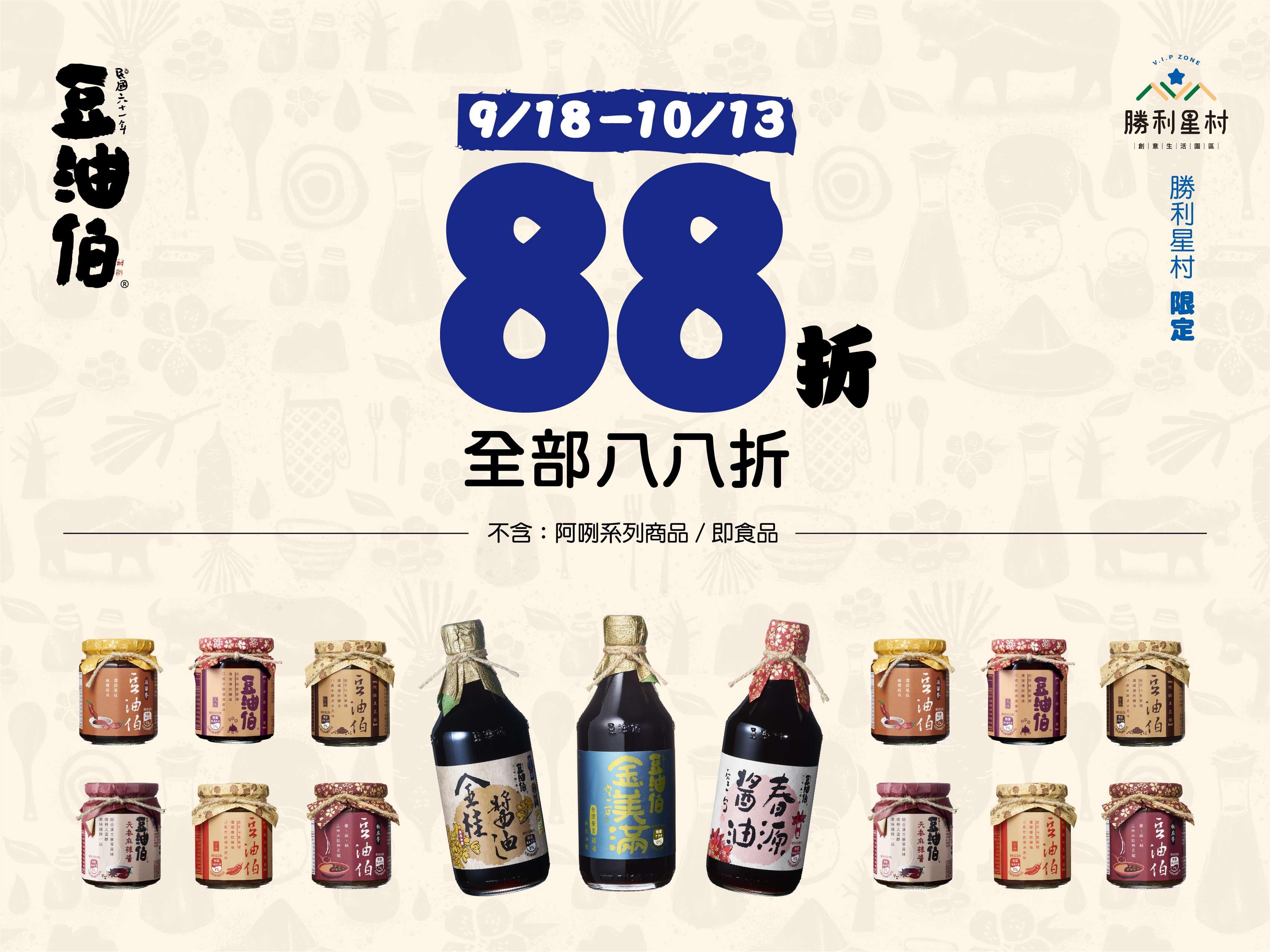 【豆油伯 勝利星村文化體驗館】試營運!10/20正式開幕