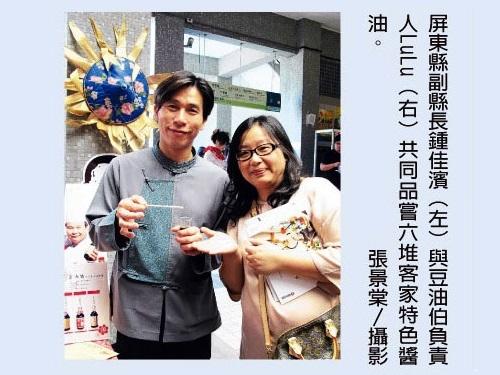 豆油伯刊於 2012-04-02 經濟日報報導