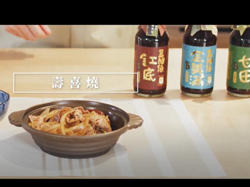 豆留,居酒屋  壽喜燒 !簡單醬料配方,在家獨享美味!