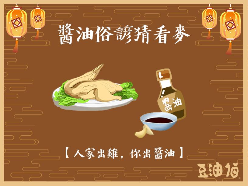 【元宵節醬油俗諺猜看麥】 吃菜脯沾醬油?人家出雞,你出醬油?原來是這個意思!