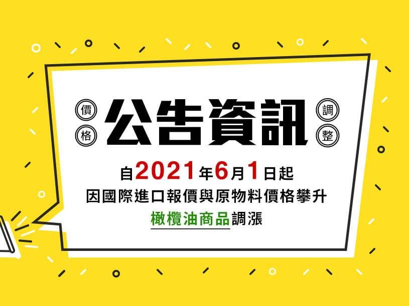 【調漲公告】2021/6/1起 橄欖油商品調漲