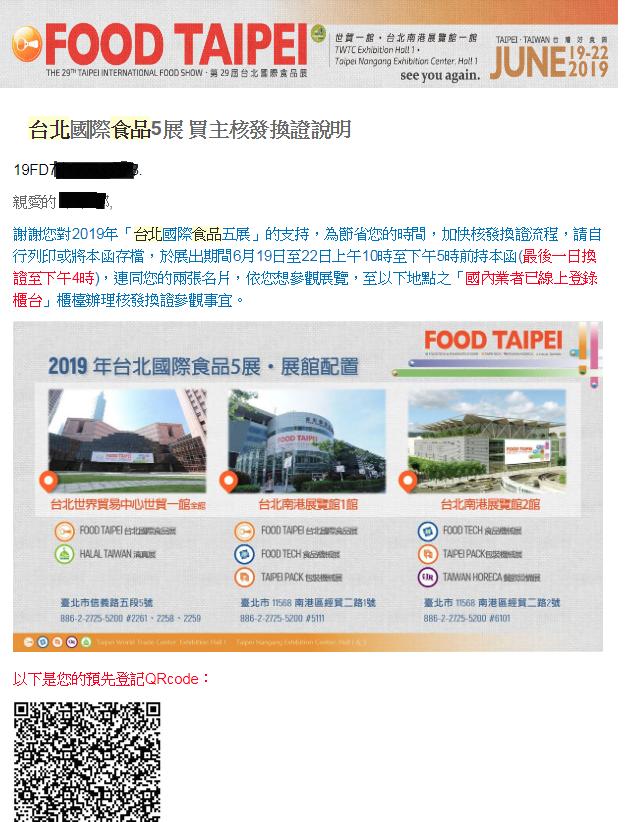 【免費索票】豆油伯x南港國際食品展