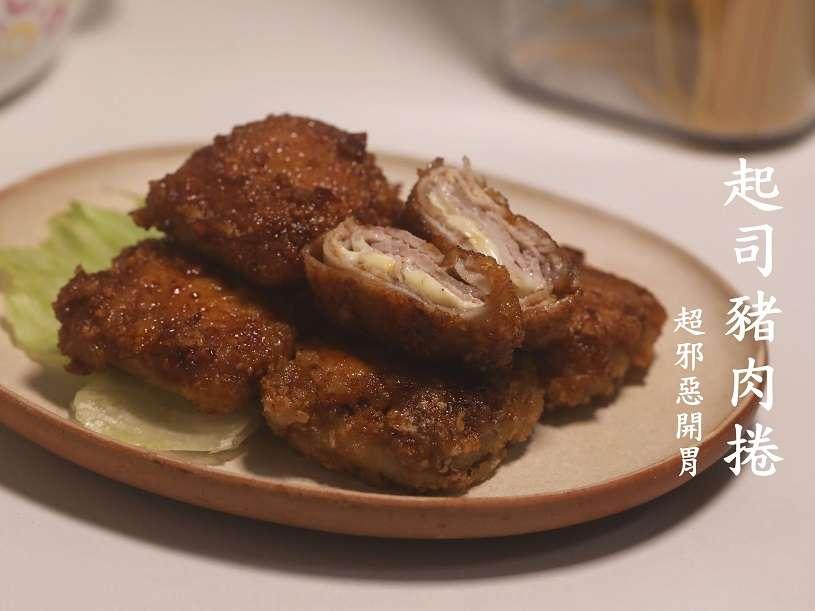 【豆油伯隨手廚房-肉桂打噴嚏篇】香醇濃郁起司豬肉捲