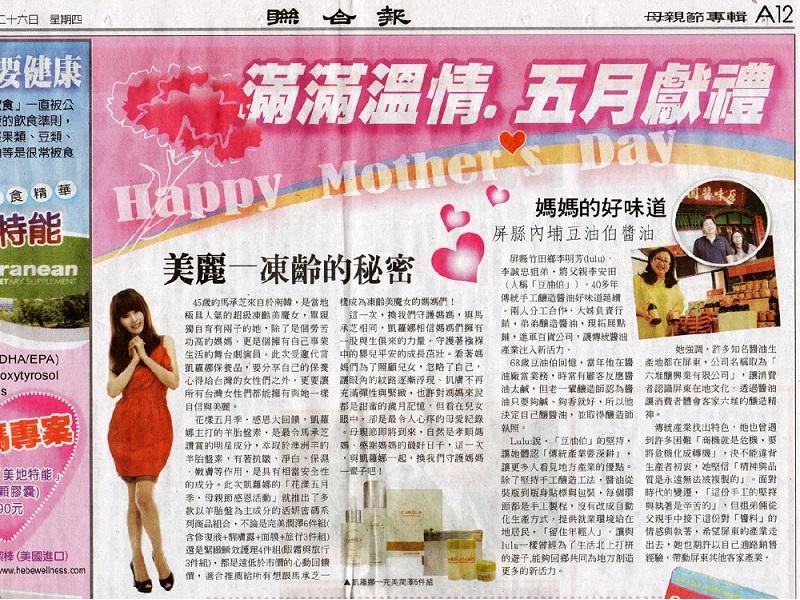 豆油伯刊於 2012-04-26 聯合報母親節特刊
