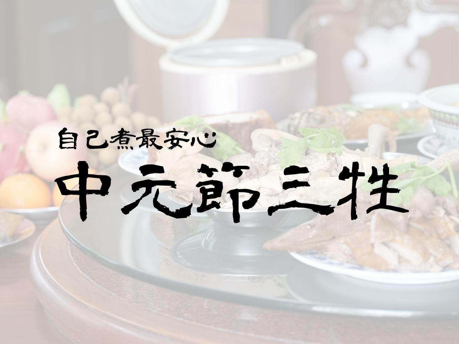 中元節三牲食譜
