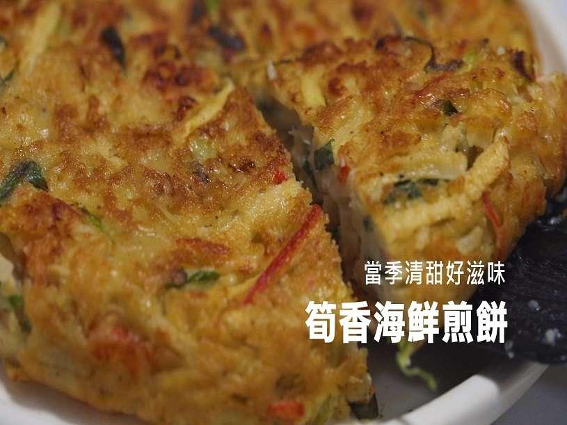 【豆油伯隨手廚房-肉桂篇】竹筍海鮮煎餅
