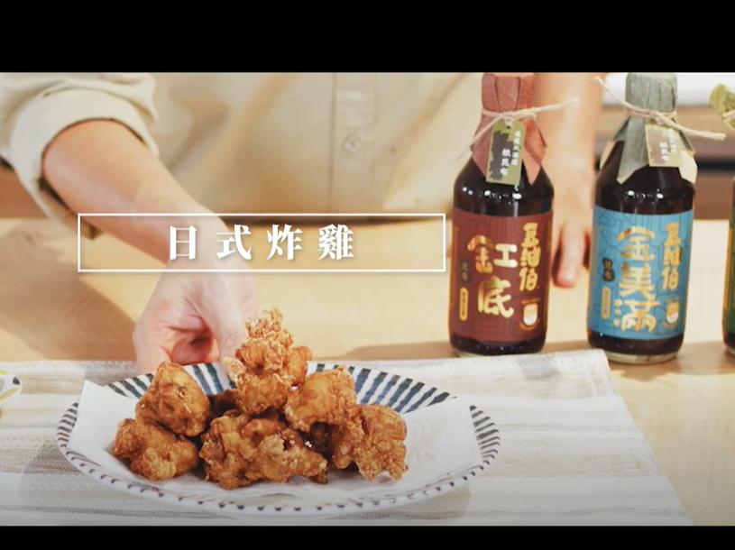 【 豆留,居酒屋】日式允指炸雞|4分鐘搞定!老爸最愛的「炸啤」套餐