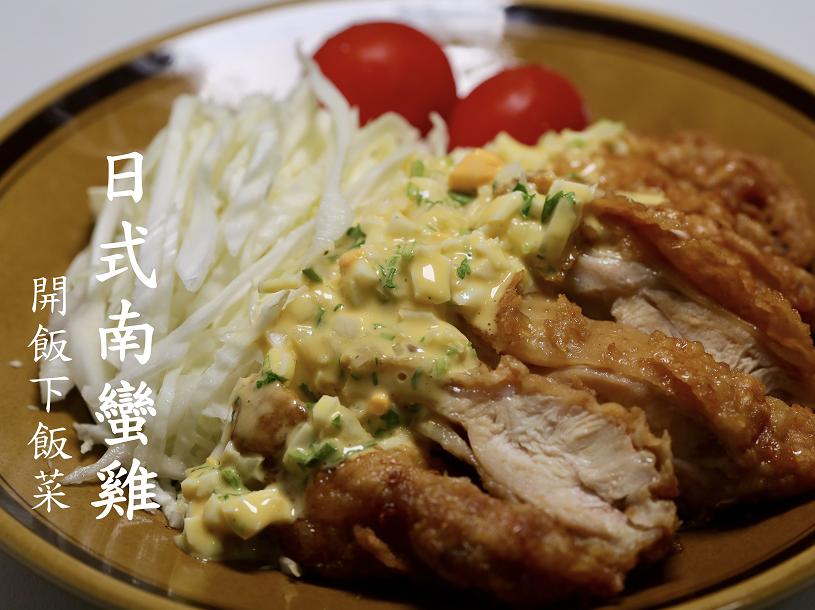【豆油伯隨手廚房-肉桂篇】日式南蠻雞佐塔塔醬,一次學會兩種醬料!