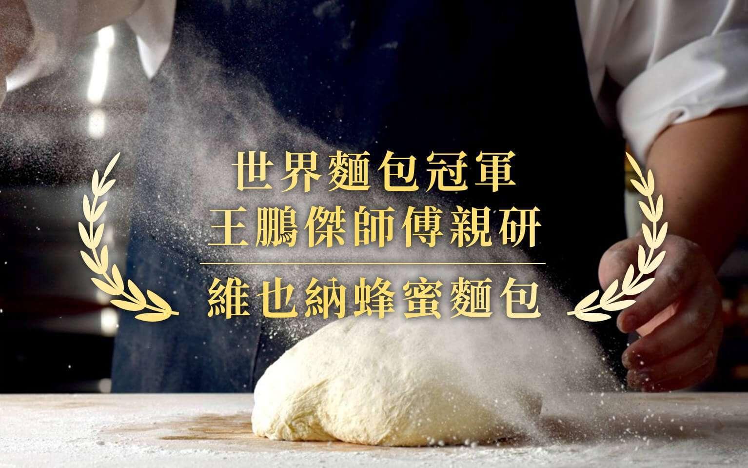 冰心蜂蜜奶油麵包
