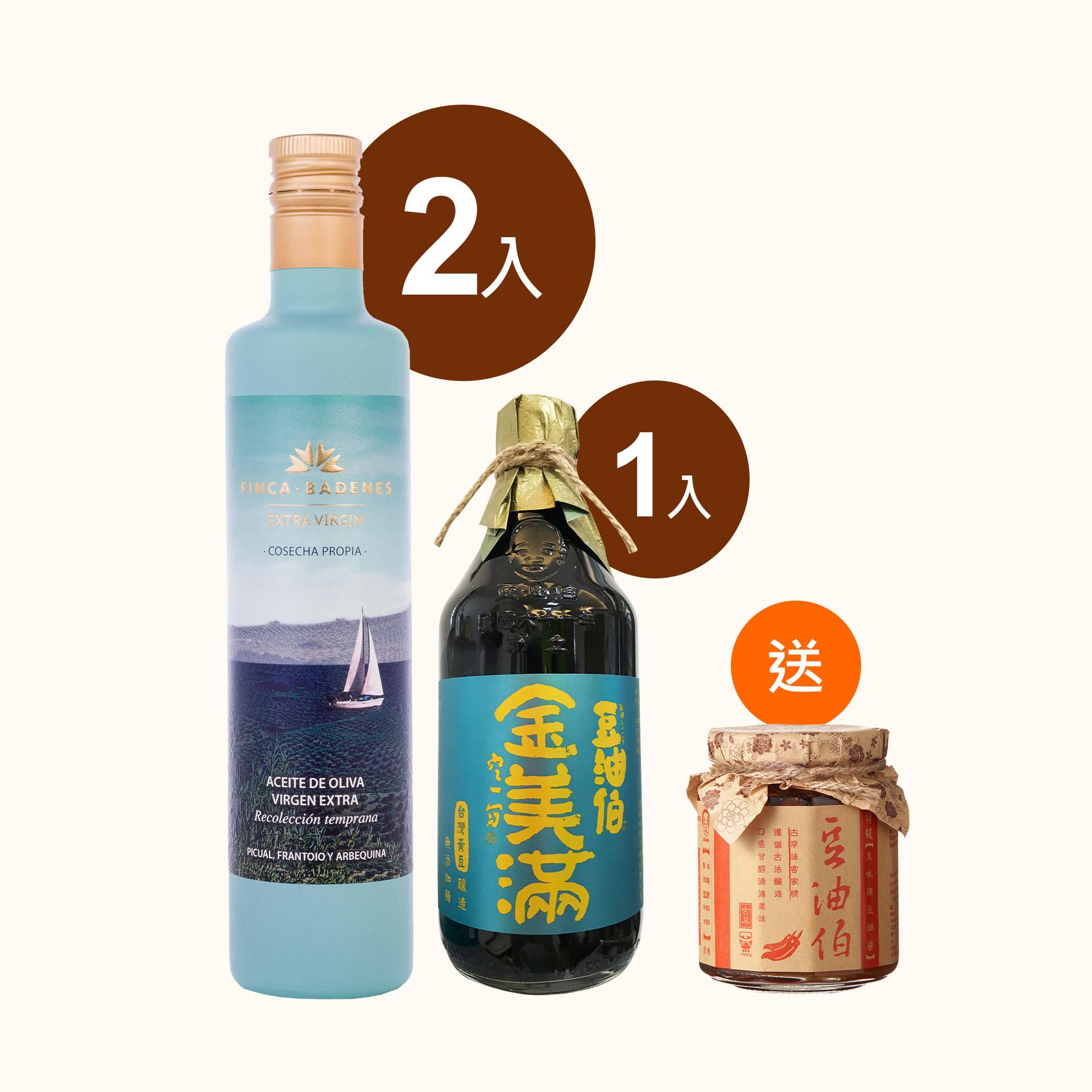 巴狄尼絲橄欖油2入+金美滿醬油1入(共3入)送辣豆瓣醬