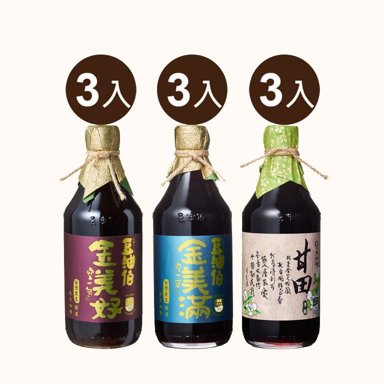 【小林郭郭推薦】健康純釀醬油組-美好3+美滿3+甘田3 共9瓶