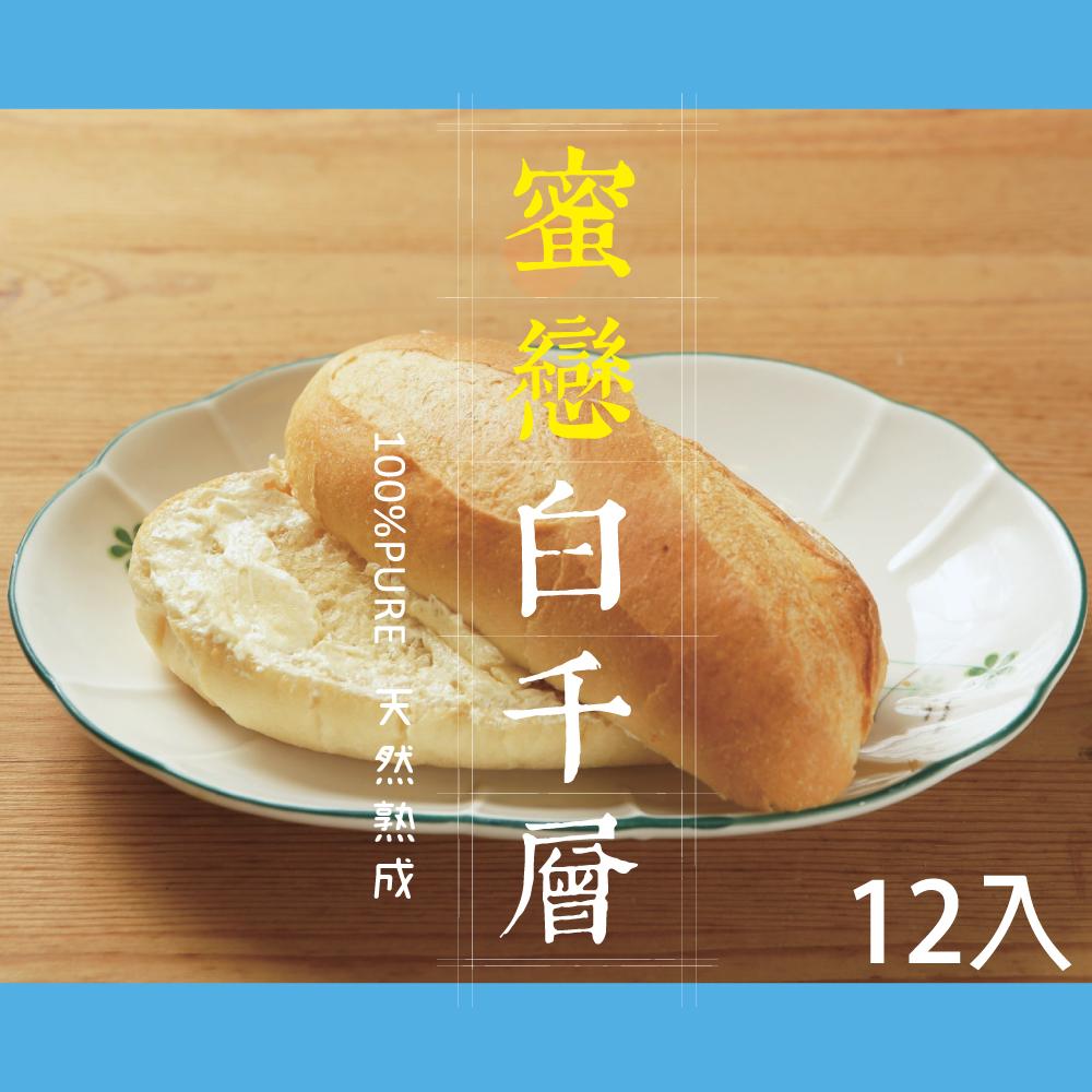 冰心蜂蜜奶油維也納麵包-白千層12