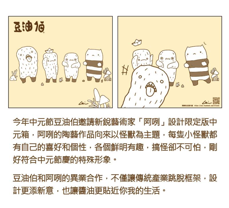 【箱箱購-早鳥預購】金豆醬油12入