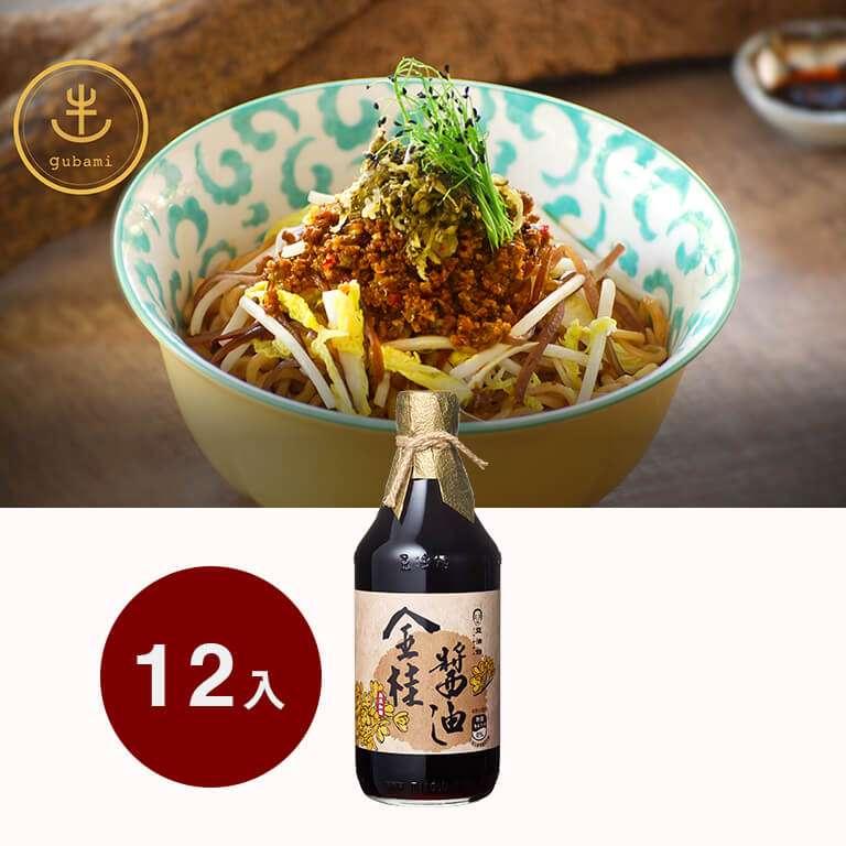 台灣名廚系列_金桂醬油x12+gubami_主廚乾拌麵一包