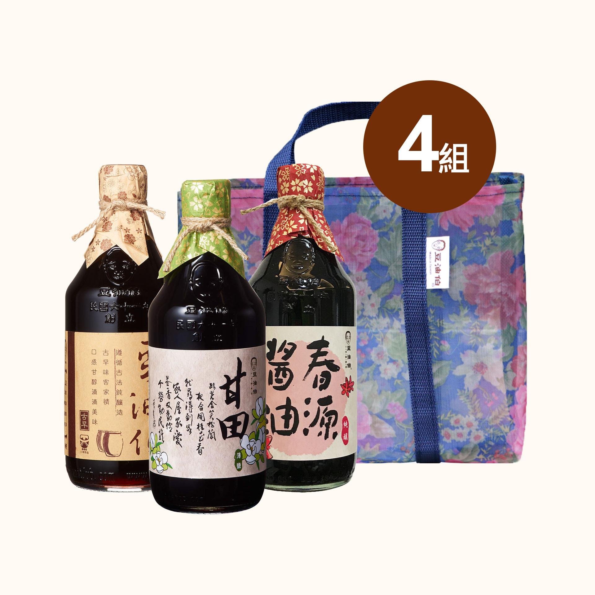 【中秋限定6折】復古花袋醬油組 x4(缸底4入+甘田4入+春源4入)(醬油共12入)(不挑色)