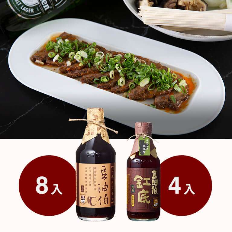 台灣名廚系列_缸底醬油x8+昆布缸底醬油300mlx4+LA ONE麻辣牛腱225±10公克/包