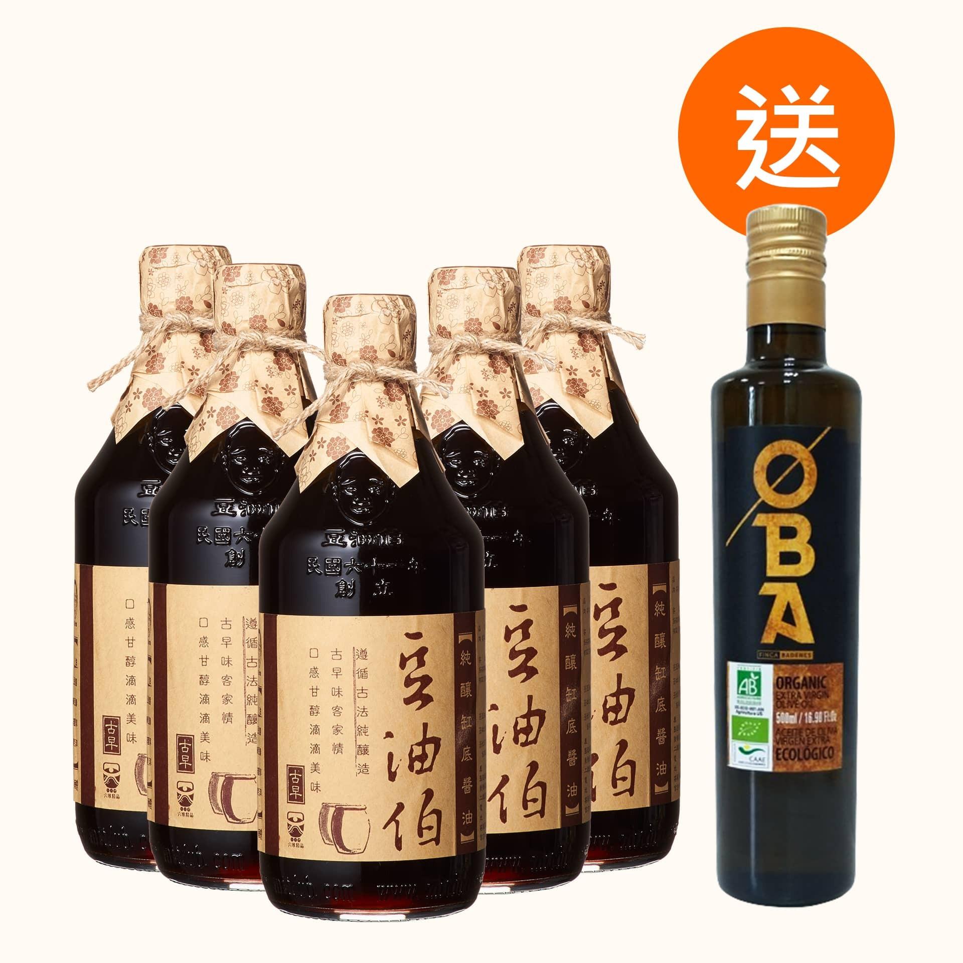 【萬聖派對69折起】缸底醬油5入 送OBA有機橄欖油