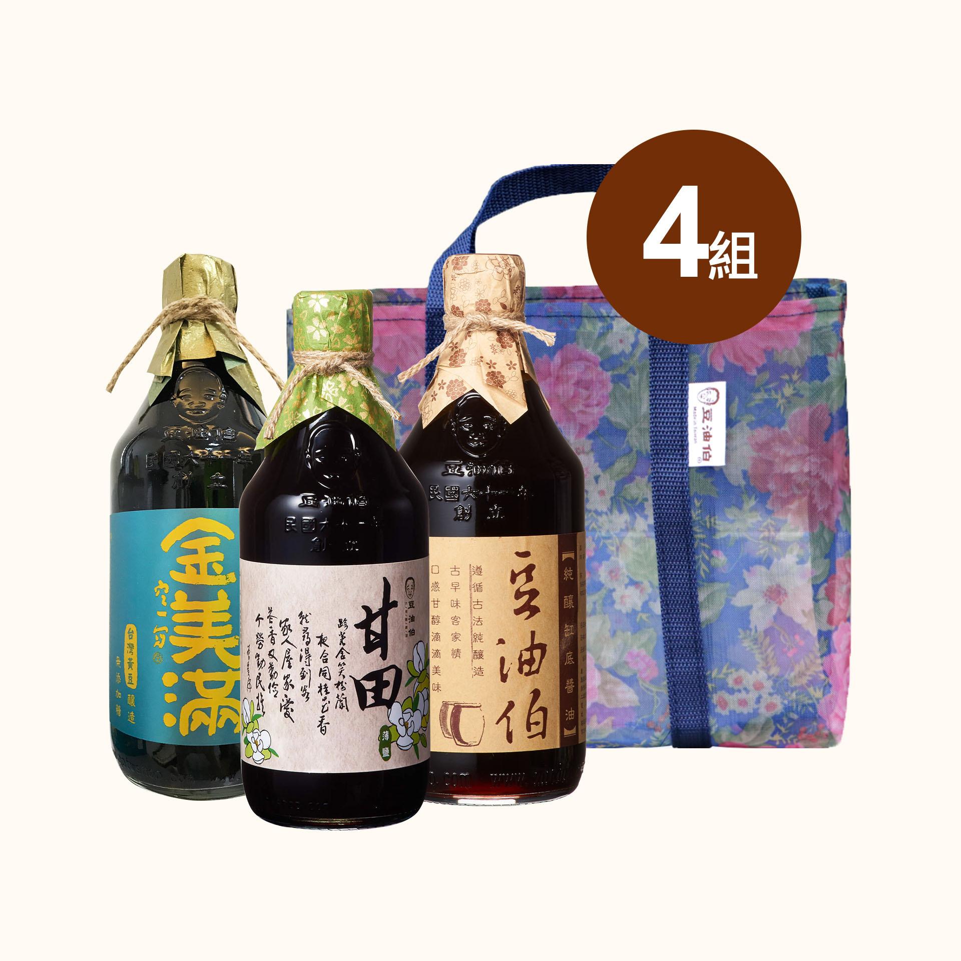 【中秋禮盒】缸底醬油4入+甘田醬油4入+金美滿醬油4入(共12入)送復古花袋4個(隨機不挑色)