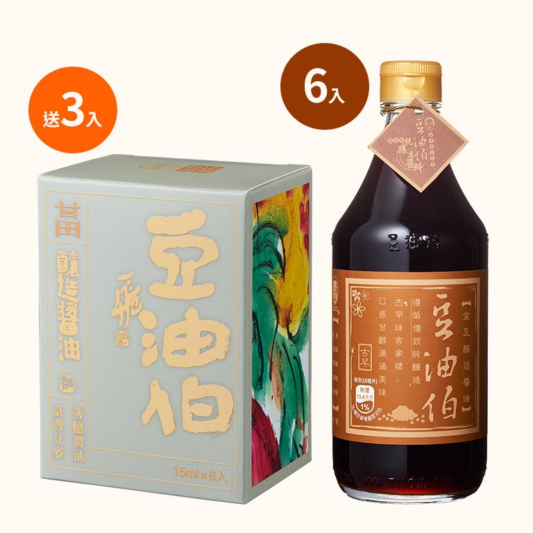【買6送3】金豆醬油6入送甘田6入盒醬包*3盒