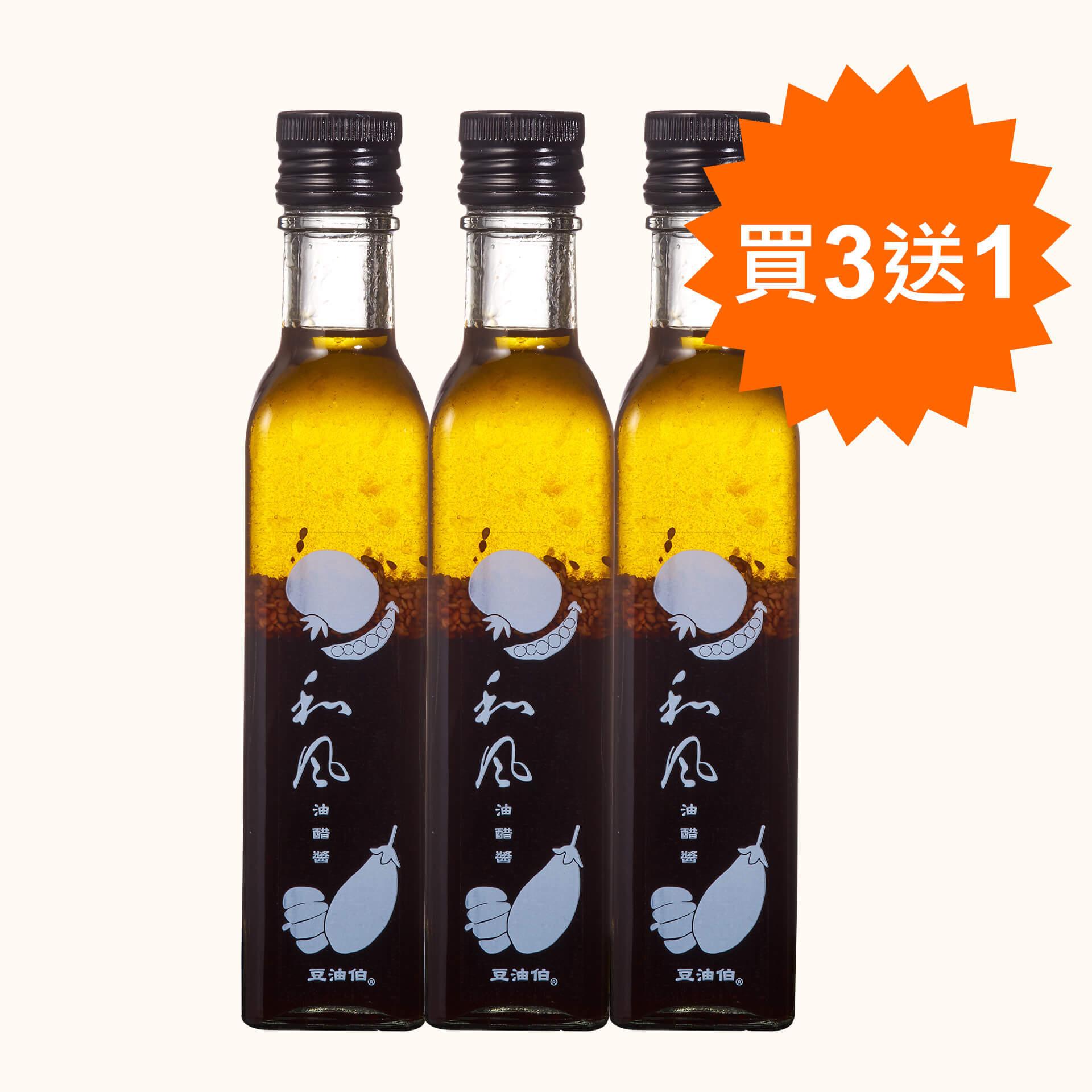 【買3送1】和風油醋醬(250ml)4入