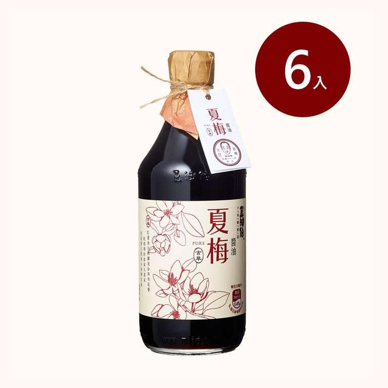 【東森獨家】竹田設計版-夏梅無添加糖釀造醬油500ml(共6入)(有效:20221026)