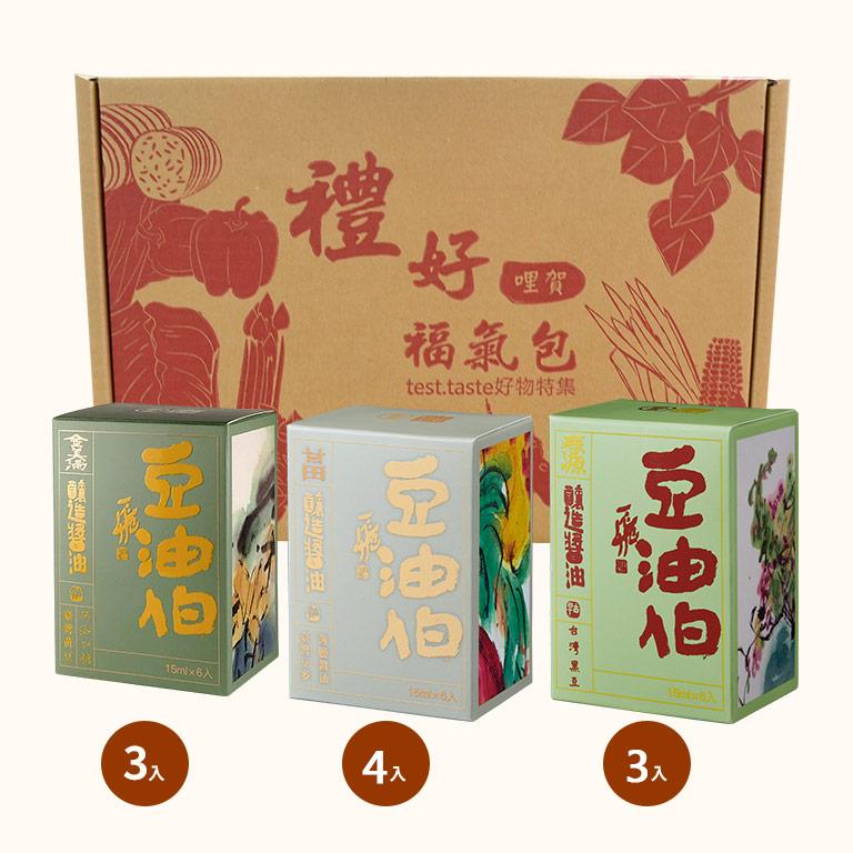 【新品推薦】福氣包10入盒醬包組(春源*3 金美滿*3 甘田*4)