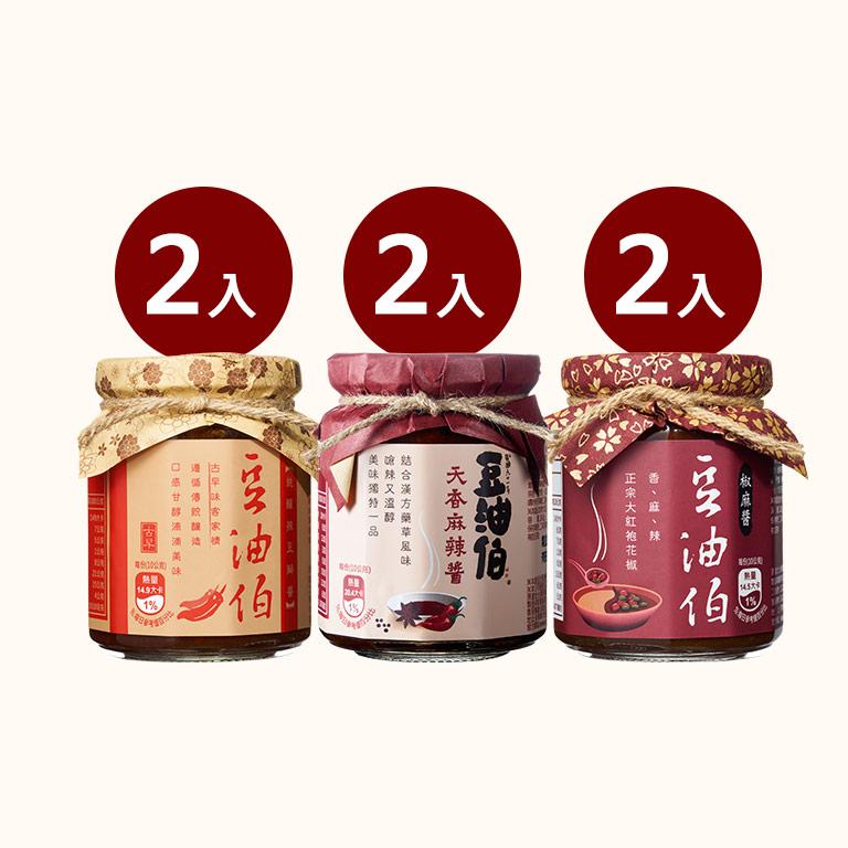 【柔媽咪推薦】冬季必備好醬組(辣豆瓣*2/椒麻醬*2/麻辣醬*2)