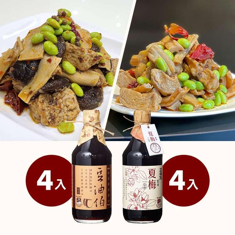 名廚系列_缸底醬油x4+驛客夏梅醬油x4 +巷上食璞_麻辣烤麩+干鍋百頁豆腐