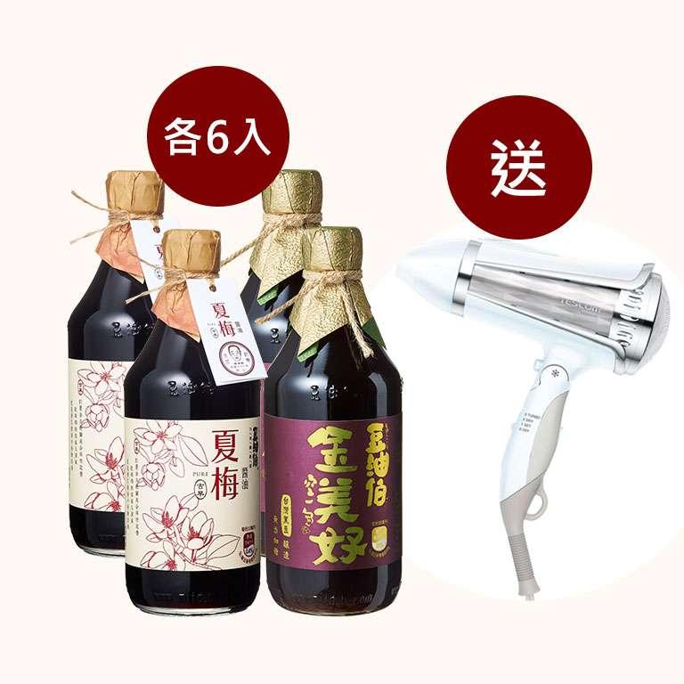 【改版慶隱藏優惠】夏梅醬油6入+金美好醬油6入+ 送TESCOM吹風機*1台