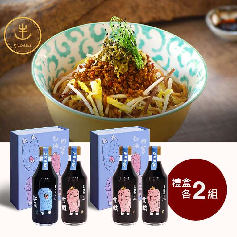 阿咧A-Lei手工禮盒(1缸底+1金藏)2組+(2金藏)2組+gubami主廚乾拌麵一包